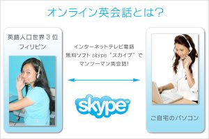 skype_01